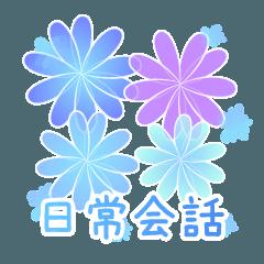 [LINEスタンプ] シンプルなお花4 日常会話スタンプ