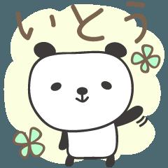 いとうさんパンダ panda for Ito/Itou/Itoh