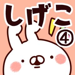 【しげこ】専用4