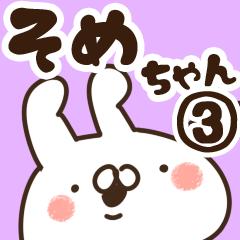 【そめちゃん】専用3