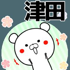 津田の元気な敬語入り名前スタンプ(40個入)