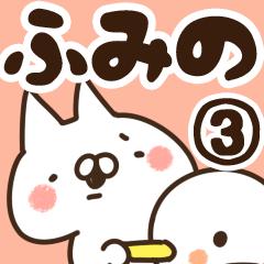 【ふみの】専用3