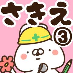 【さきえ】専用3