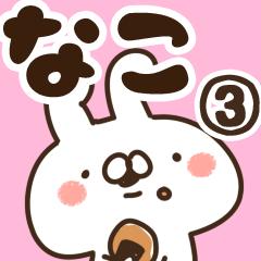 【なこ】専用3