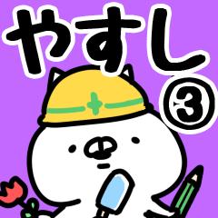 【やすし】専用3
