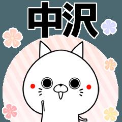 中沢の元気な敬語入り名前スタンプ(40個入)