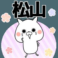 松山の元気な敬語入り名前スタンプ(40個入)