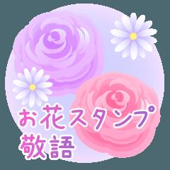 [LINEスタンプ] お花の敬語スタンプ