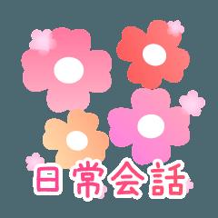 [LINEスタンプ] シンプルなお花2 日常会話スタンプ