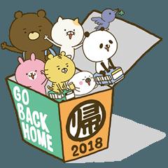 「帰る」スタンプBOX 2018