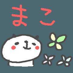 <まこちゃん> ぱんだ基本セット