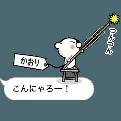 【かおり】クマすたんぷ