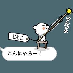 【ともこ】クマすたんぷ