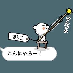 【まりこ】クマすたんぷ