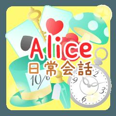 [LINEスタンプ] アリスの日常会話スタンプ