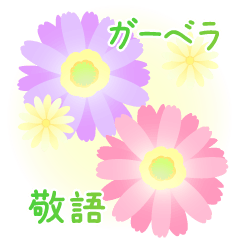 [LINEスタンプ] ガーベラ敬語スタンプ