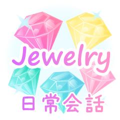 [LINEスタンプ] 宝石いっぱい日常会話スタンプ2