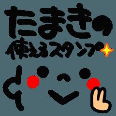 【名前】たまき が使えるスタンプ!