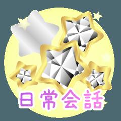 [LINEスタンプ] 星形ダイヤ 日常会話