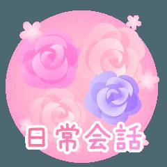 [LINEスタンプ] かわいいバラ 日常会話