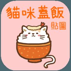 まんまねこ 中国語(繁体字)