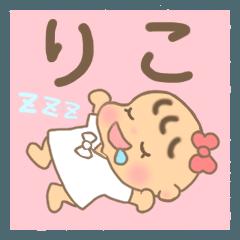 [LINEスタンプ] りこちゃん(赤ちゃん)専用のスタンプ