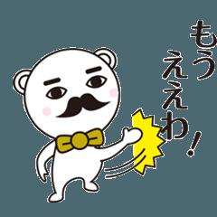 関西弁でツッこむクマ