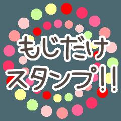 40個★大人の使える文字だけスタンプ!!