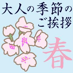 大人の季節のご挨拶・春