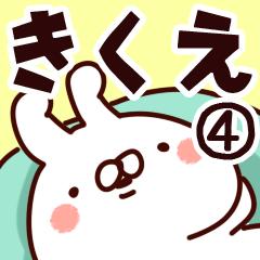 【きくえ】専用4