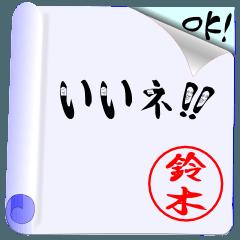 鈴木ハンコ 第3弾