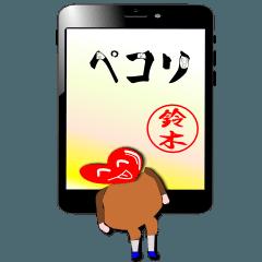 鈴木ハンコ第4弾