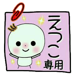 [えつこ]の敬語のスタンプ!