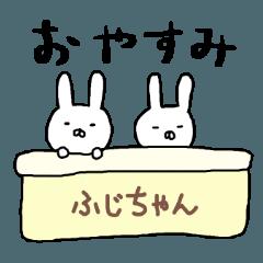 ふじちゃん専用スタンプ(うさぎ)