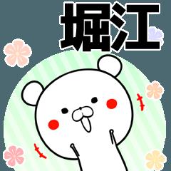 堀江の元気な敬語入り名前スタンプ(40個入)