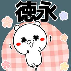 徳永の元気な敬語入り名前スタンプ(40個入)