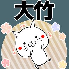 大竹の元気な敬語入り名前スタンプ(40個入)