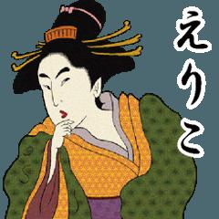 【えりこ】浮世絵すたんぷ