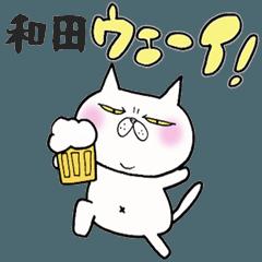 和田さんが使うブサねこスタンプ