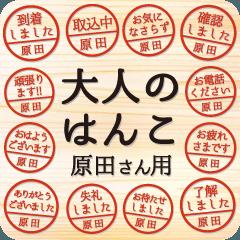 大人のはんこ(原田さん用)