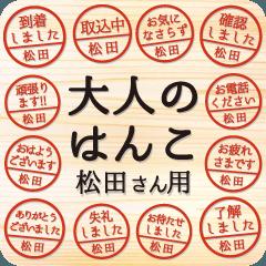 大人のはんこ(松田さん用)
