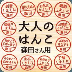 大人のはんこ(森田さん用)