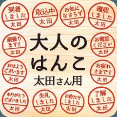 大人のはんこ(太田さん用)