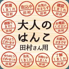 [LINEスタンプ] 大人のはんこ(田村さん用)
