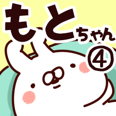 【もとちゃん】専用4