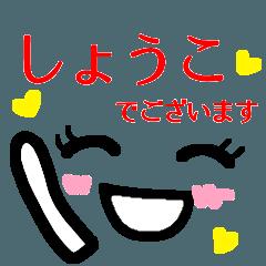 【しょうこ】さんが使う顔文字スタンプ敬語