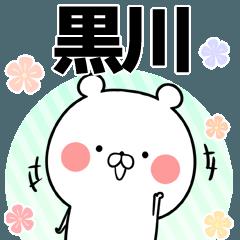 黒川の元気な敬語入り名前スタンプ(40個入)