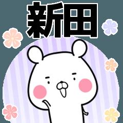新田の元気な敬語入り名前スタンプ(40個入)