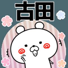古田の元気な敬語入り名前スタンプ(40個入)