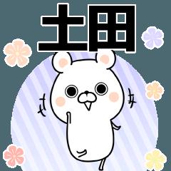 土田の元気な敬語入り名前スタンプ(40個入)